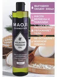 <b>Массажное масло</b>/ Масло для массажа/ Масло для тела ...