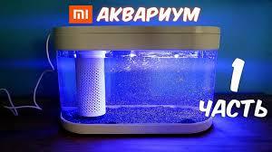Купил <b>Аквариум XIAOMI</b>. Часть 1. Xiaomi <b>Geometry</b> Fish Tank. Alex ...