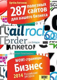 <b>Артём Антонов</b> - 287 <b>полезных</b> сайтов для вашего бизнеса ...