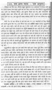 essay in marathi language on my mother   essay my mother essay in marathi