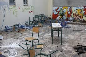 Αποτέλεσμα εικόνας για καταληψεις σχολειων