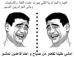 مابدو يضحك مايلوم نفسو موتكم images?q=tbn:ANd9GcQ