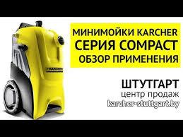 <b>PS 40</b> Power Scrubber Karcher - чистка ступеней минимойкой ...