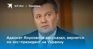 Адвокат Януковича рассказал, вернется ли экс-президент на ...