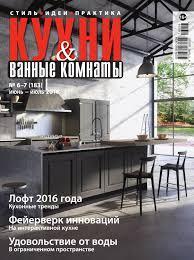 Кухни и ванные комнаты, июнь