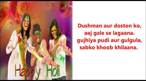 a poem on holi festival in hindi hindi poetry on holi for kids a poem on holi festival in hindi hindi poetry on holi for kids