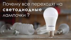 Светодиодная <b>лампа</b>. Как выбрать и что учитывать при выборе ...