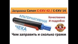 42 Заправка картриджа <b>Canon C</b>-<b>EXV</b> 42 / <b>C</b>-<b>EXV</b> 14