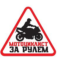 """Наклейка на автомобиль """"Мотоциклист <b>за рулем</b>"""", 150 х 133 мм ..."""