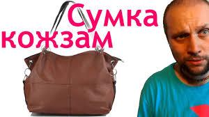 <b>Женская сумка</b>, кожзам. Нормальное качество. - YouTube
