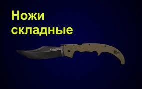 Товары LIVE KNIVES / <b>ножи</b> / туризм / форум – 273 товара ...