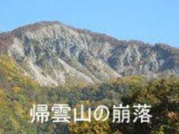 「帰雲城」の画像検索結果