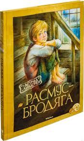 «<b>Расмус</b>-<b>бродяга</b>» Астрид <b>Линдгрен</b> - купить <b>книгу</b> «Расмус ...