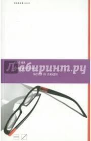 """Книга: """"Лена и люди"""" - <b>Елена Фанайлова</b>. Купить книгу, читать ..."""