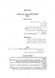 Resume Maker Arabic | Easy Free Resume Maker resume maker arabic staff nurse with 9yr exparabic speaking nurse with 9yr speaking definition of by ...