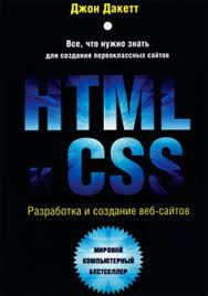 <b>HTML и</b> CSS. Разработка и дизайн веб-сайтов - <b>Джон Дакетт</b> ...