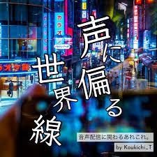声に偏る世界線 by Koukichi_T