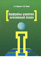 Периферийные устройства в Беларуси.