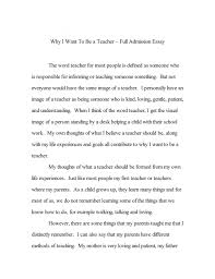 best essay for college application