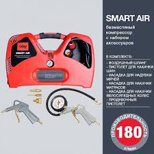 <b>FUBAG Smart Air</b> - отзывы, фото, видео, инструкция ...
