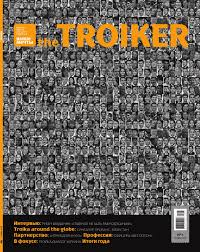 Troiker #1 by Шорох Данила - issuu