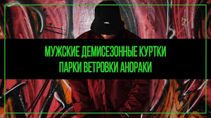 Товары Одежда <b>JUNGLE</b> Челябинск – 395 товаров | ВКонтакте