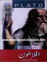 Plato (Aflatoon) Life Biography by Kamran Azam Sohdarwi