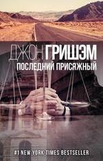 <b>Округ Форд</b>: рассказы <b>Гришэм Джон</b> | Буквоед ISBN 978-5-17 ...