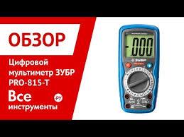 Обзор цифрового <b>мультиметра ЗУБР PRO-815-T</b> (компания ...
