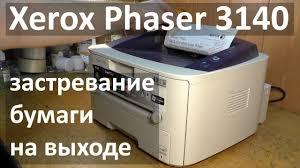 <b>Xerox</b> Phaser 3140 — замятие бумаги на выходе из принтера ...