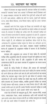 essay on the importance of right action in hindi