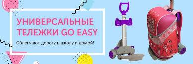 Интернет магазин товаров для детей, школьников и родителей ...