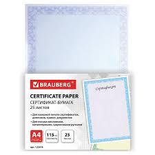 Купить <b>Сертификат</b>-<b>бумага</b> для лазерной печати <b>BRAUBERG</b>, А4 ...