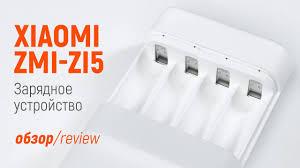 <b>Зарядное устройство</b> ZI5 от <b>Xiaomi ZMI</b> Зарядка + Павер Банк из ...