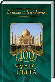 100 чудес света