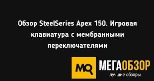 Обзор <b>SteelSeries Apex</b> 150. <b>Игровая клавиатура</b> с мембранными ...