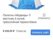 Нельма Куб-2 <b>зимняя палатка рыболовная</b> купить в Челябинской ...