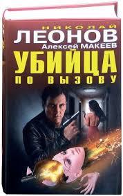 <b>Леонов Н</b>., <b>Макеев А</b>. Убийца по вызову