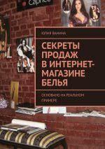 Книги <b>Юлии Ваниной</b> - бесплатно скачать или читать онлайн без ...