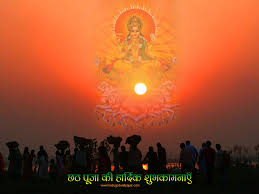 Famous Surya Shashti Pictures for Free Download