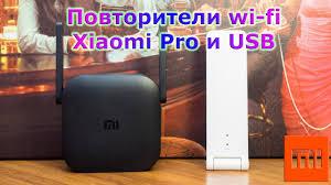 Обзор и тест повторителей <b>wi</b>-<b>fi</b> - <b>Xiaomi</b> Pro и <b>Xiaomi Mi WiFi</b> ...
