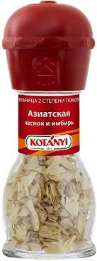 Kotanyi приправа азиатская <b>чеснок</b> и имбирь <b>мельница</b>, 37 г ...