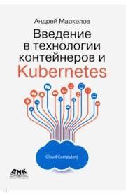 """Книга: """"<b>Введение в</b> технологии контейнеров и Kubernetes ..."""