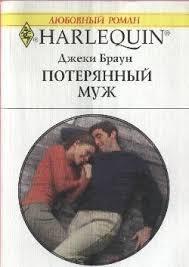 """Книга """"<b>Потерянный муж</b>"""" - <b>Браун Джеки</b> - Читать онлайн ..."""