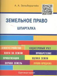 <b>Земельное право</b>. Шпаргалка (<b>Зильберштейн А</b>.) - купить книгу с ...