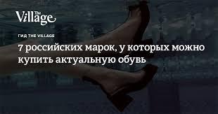 7 российских марок, у которых можно купить актуальную обувь ...