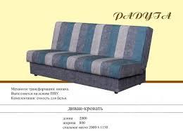 <b>Диван</b> кровать книжка <b>Радуга</b> - Мебель в Хабаровске