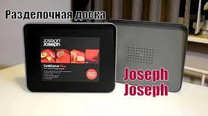 Самая удобная <b>разделочная доска</b>. <b>Joseph Joseph</b>. - YouTube