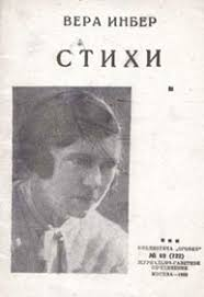 """Результат пошуку зображень за запитом """"Инбер Вера Михайловна"""""""