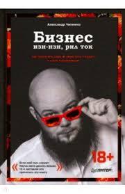 """Книга: """"<b>Бизнес изи</b>-<b>изи</b>, рил ток. Как прокачать себя, перестать ..."""